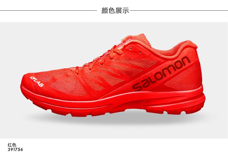 萨洛蒙越野跑鞋