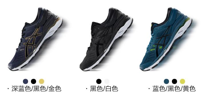 亚瑟士kayano24跑鞋