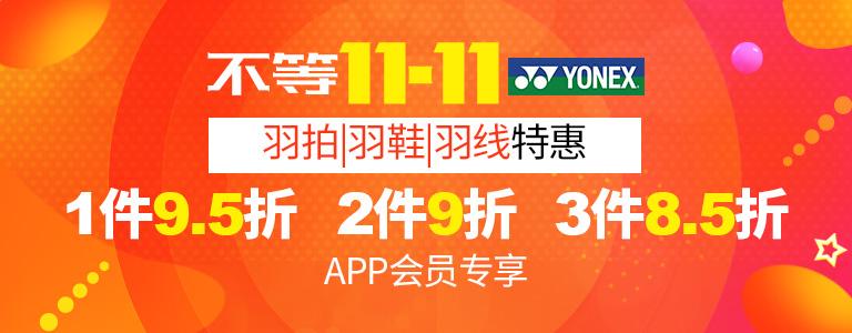 聚划算:yonex|李宁1件9.5折,2件9折,3件8.5折