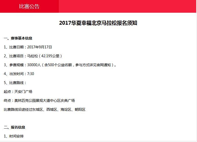 2018北京马拉松赛事表, 2018北京马拉松时间表,北京马拉松