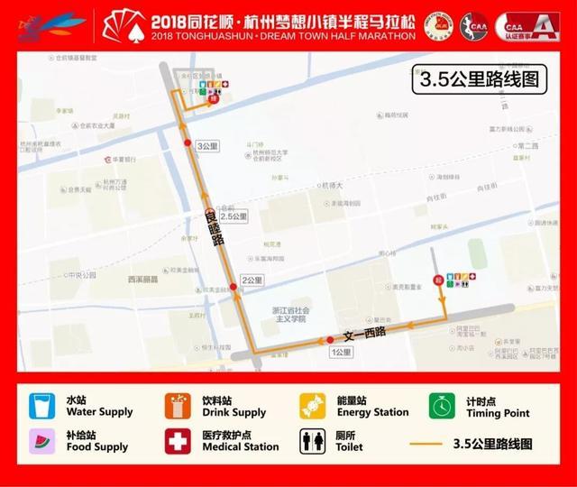 2018杭州半程马拉松