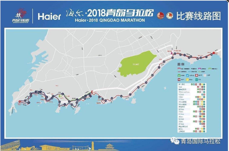 2018青岛马拉松路线图,2018青岛马拉松赛程时间表【图