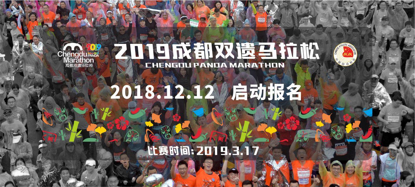 2019成都双遗马拉松路线图,抽签信息【图】