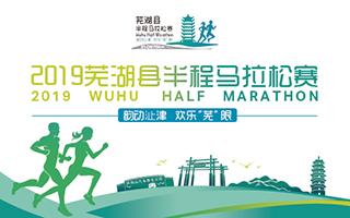2019芜湖县半程马拉松赛报名费用、起跑地点