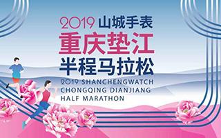 """2019""""山城手表""""重庆垫江半程马拉松官网、报名方式"""