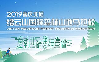 2019重庆北碚缙云山国际森林山地马拉松报名费用、起跑地点