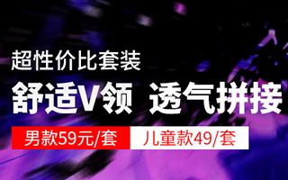 春夏【T恤+短裤】套装仅售59元!儿童款49元一套,超高性价比!!!