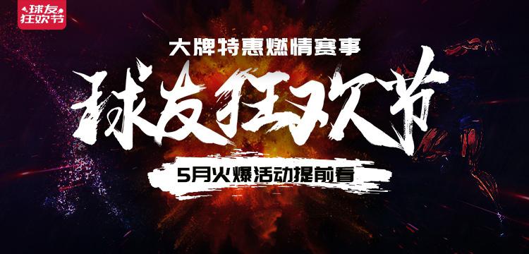 5月优个球友狂欢节 !火爆活动提前看(5月24日更新)>>