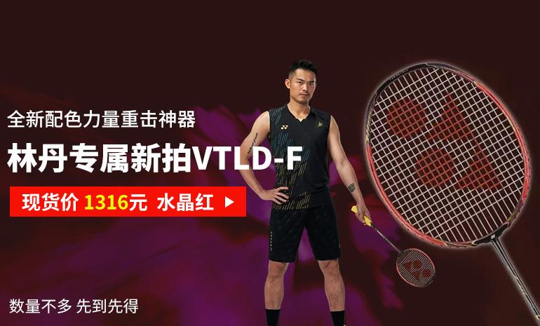 林丹专属新拍VTLD-F 水晶红 预售价 1316