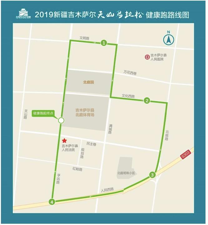 2019天山马拉松路线