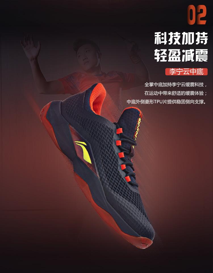 李宁锋影羽毛球鞋