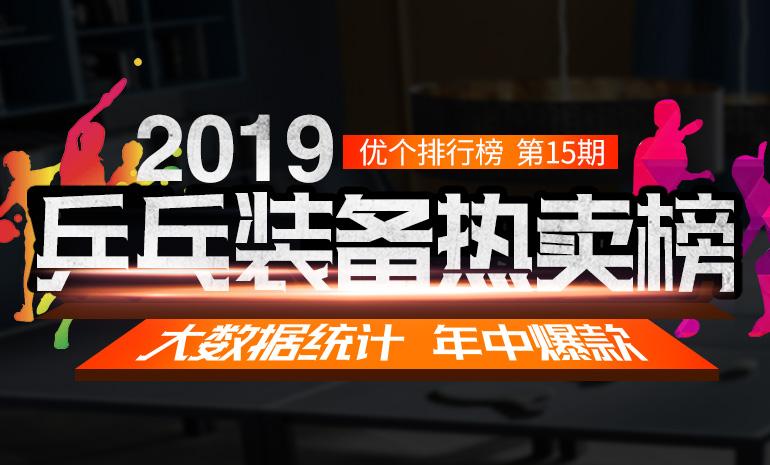 2019乒乓球年中热卖排行榜