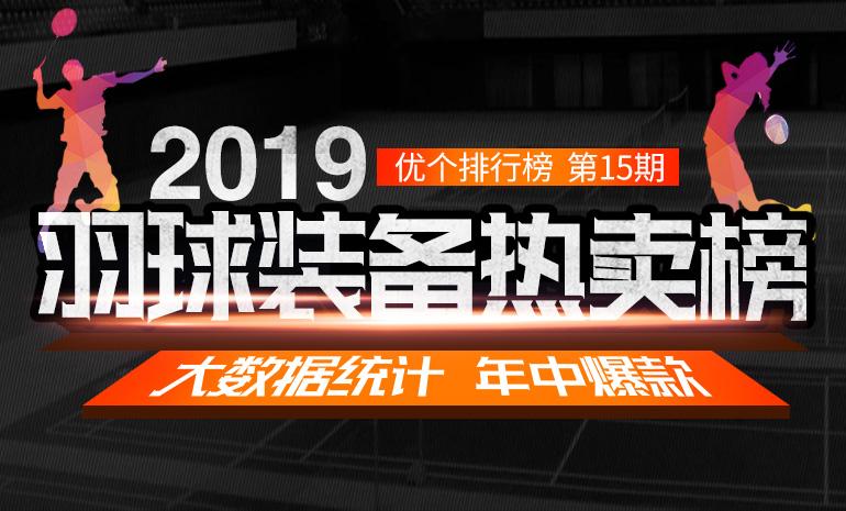2019羽毛球年中热卖排行榜