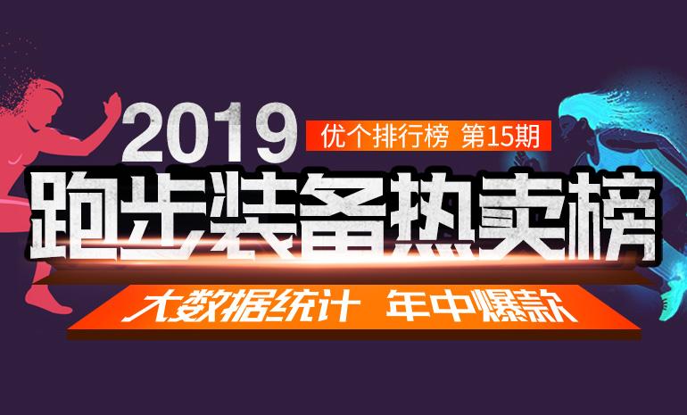 2019跑步年中热卖排行榜