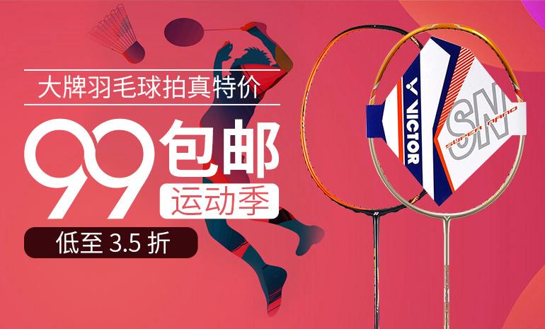 大牌羽毛球拍真特价 低至3.5折