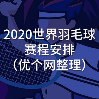 2020世界羽毛球赛程安排(优个网整理)
