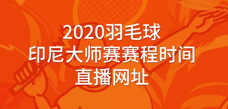 2020羽毛球印尼大师赛赛程时间 直播网址