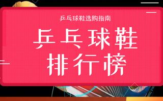 2019乒乓球鞋年终排行榜来啦!