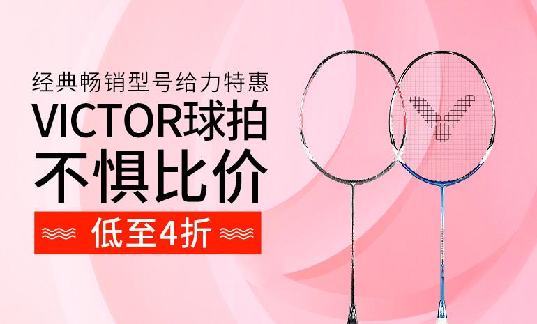 victor羽毛球拍經典暢銷型號正品特惠