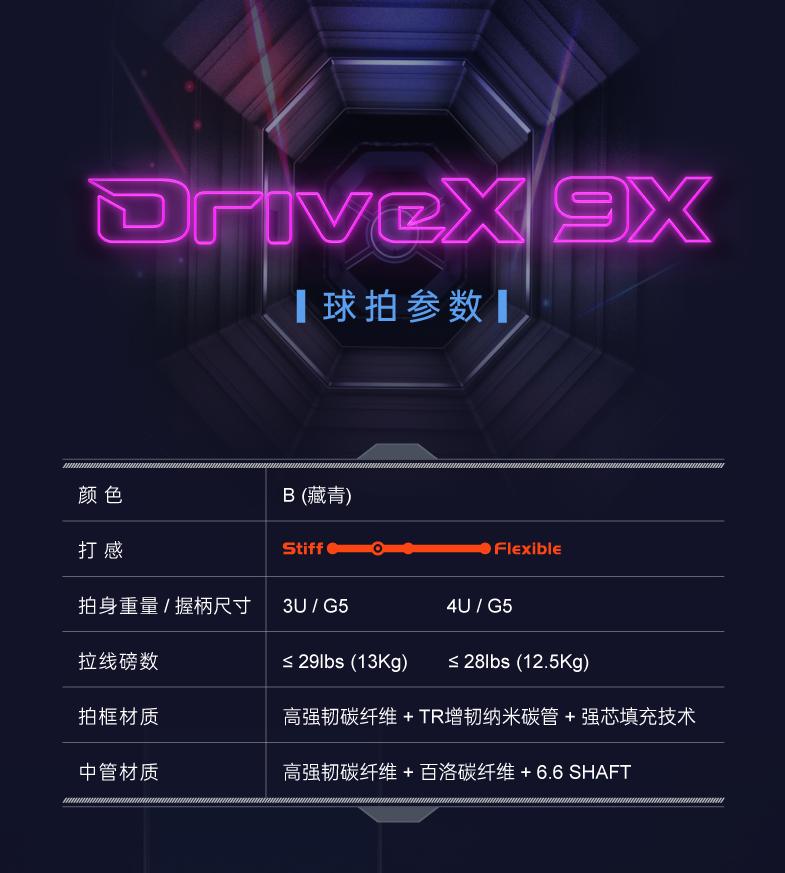 DriveX 9X