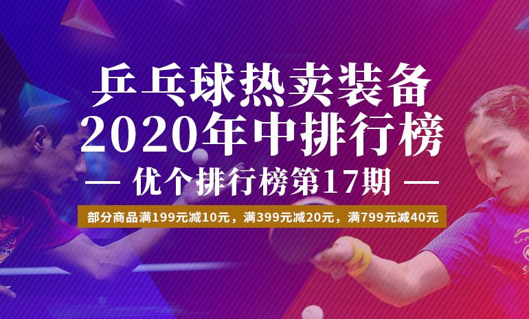 2020年中乒乓球装备热卖排行榜