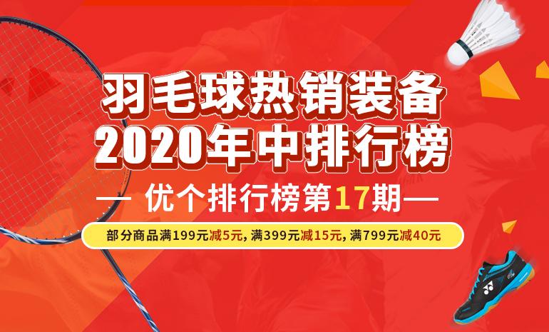 2020年中羽毛球畅销排行榜