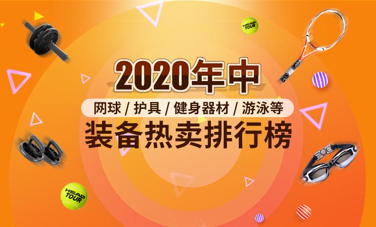 2020年中网球/护具/健身器材/游泳等装备热卖排行榜