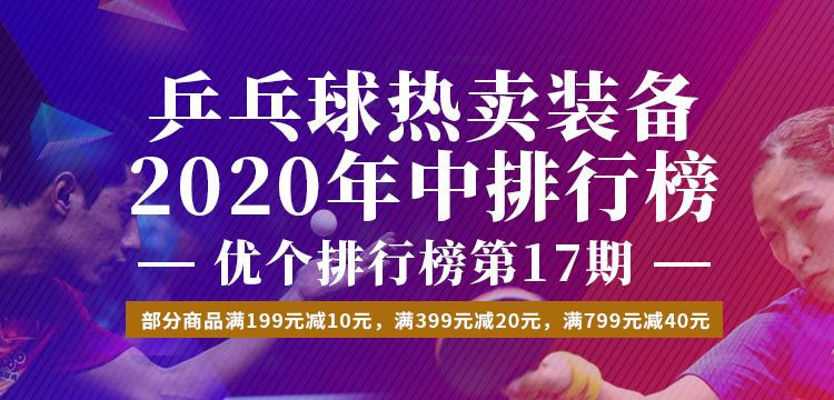 乒乓球装备2020年中热销排行榜出炉