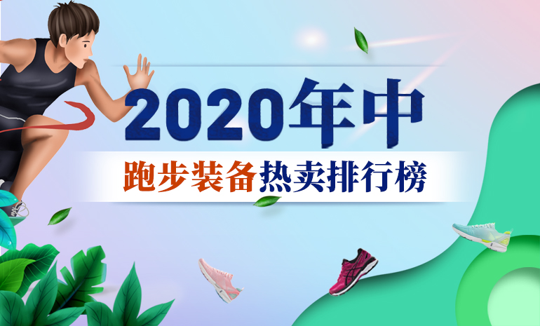 2020年中跑步装备热卖排行榜