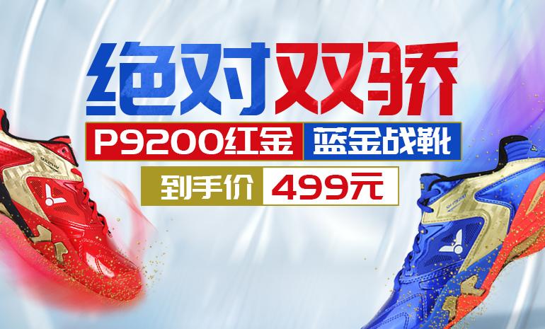 威克多P9200 499元特惠