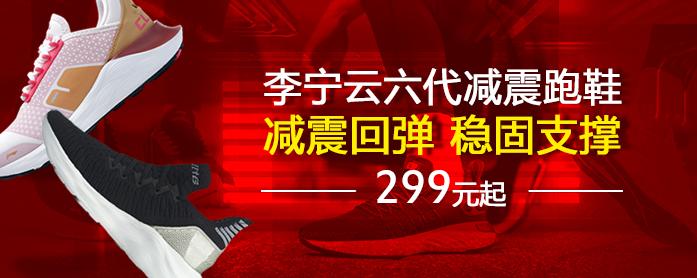 李宁云六代跑鞋299元起