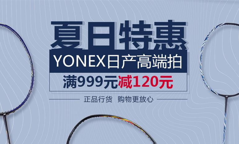 夏日特惠 尤尼克斯日本高端拍 满999元减120元