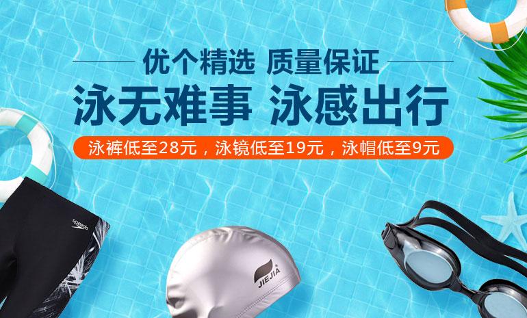 游泳专场20200727