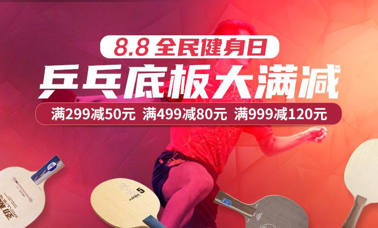 8.8全民健身日 乒乓热销底板精选榜