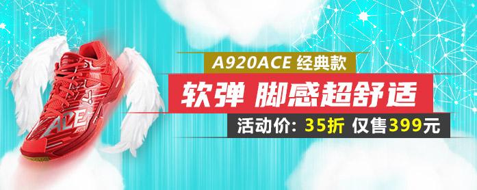 全面性A920ACE战靴35折特惠 仅售399元