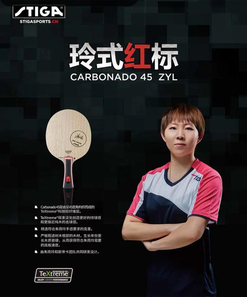 斯帝卡朱雨玲量身定做的Carbonado 45 Zhu Yuling底板套装