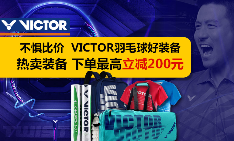 羽毛球性价比好装备 选VICTOR品牌