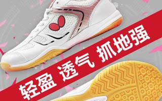 蝴蝶 飞燕 LEZOLINE-YOGER 球鞋 轻评(优个网用户点评)