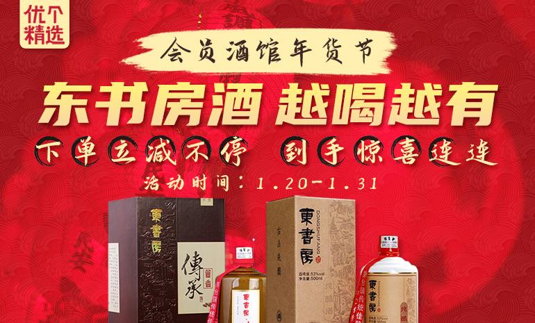 东书房酒-年货节