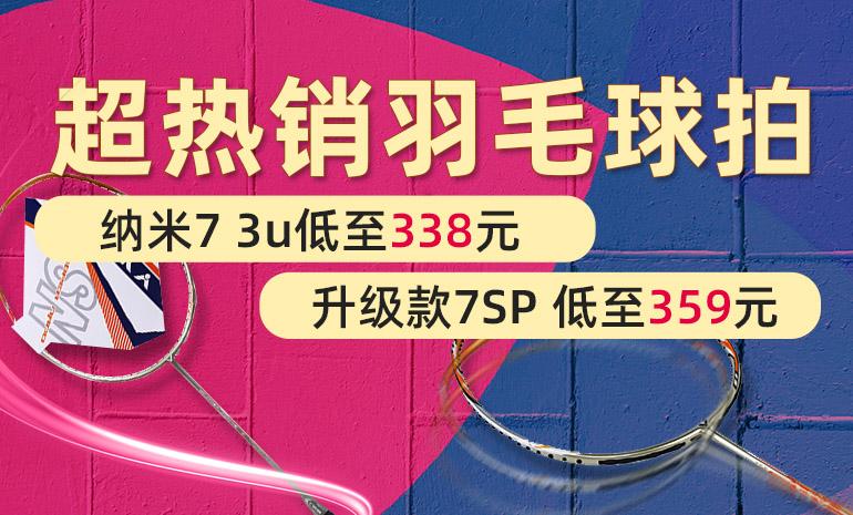 超值特惠 纳米7仅售338元