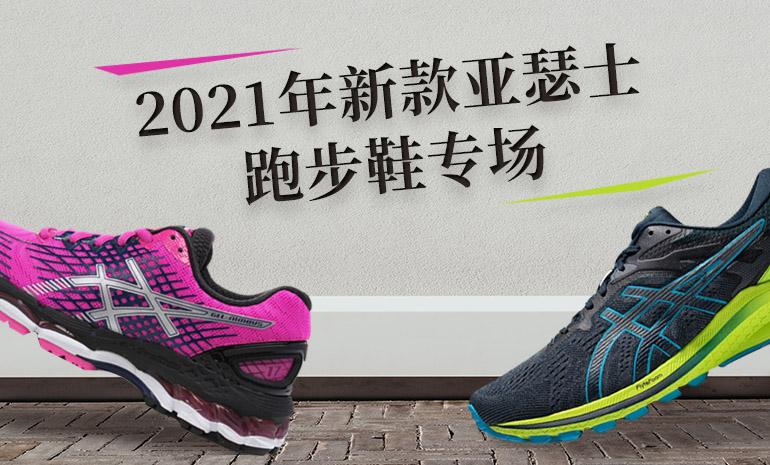 2021年新款亚瑟士跑步鞋专场