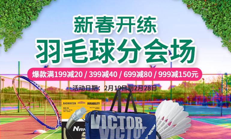 新春开练羽毛球分会场