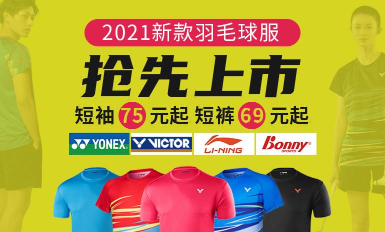 2021新款羽毛球服全新上市